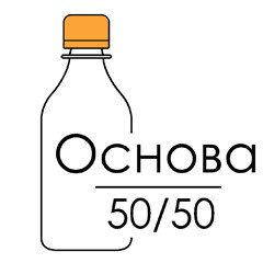 Основа 50Vg/50Pg никотин 0 мг 250 мл