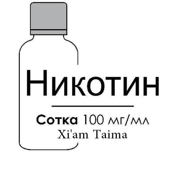 Никотин 100 mg/ml Xian Taima 30